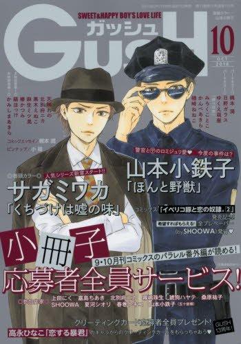 GUSH (ガッシュ) 2016年 10月号 [雑誌]