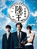 ピアノソロ/連弾 TBS系 日曜劇場「陸王」<公式楽譜集>