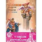 マール王国白書―マール王国の人形姫+リトルプリンセスマール王国の人形姫2 (KSS books)