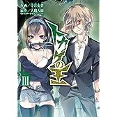 トカゲの王 (3) (電撃コミックス)
