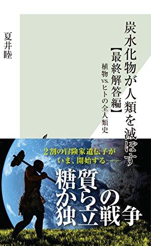 炭水化物が人類を滅ぼす【最終解答編】~植物vs.ヒトの全人類史~ (光文社新書)