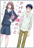 アパルトめいと 1 (ジェッツ コミックス)