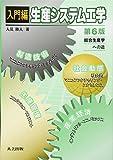 入門編生産システム工学 第6版: 総合生産学への途