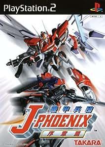 機甲兵団J-PHOENIX 「序章編」