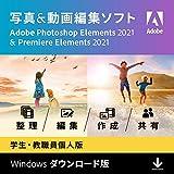 Adobe Photoshop Elements & Premiere Elements 2021(最新) 学生・教職員個人版 Windows対応 オンラインコード版