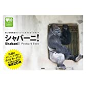 東山動植物園オフィシャルポストカードブック シャバーニ! ([バラエティ])