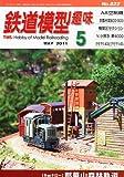 鉄道模型趣味 2011年 05月号 [雑誌]