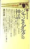 ジャンヌ・ダルクの神話 (講談社現代新書 (642))