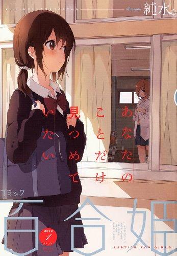 コミック百合姫 2012年 01月号 [雑誌]の詳細を見る
