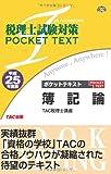 平成25年度版 ポケットテキスト 簿記論 (税理士試験対策)