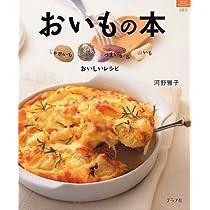 おいもの本―じゃがいも里いもさつまいも&山いもおいしいレシピ (マイライフシリーズ 683 特集版)