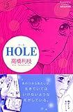 HOLE (講談社コミックス別冊フレンド)