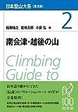 日本登山大系[普及版] 2:南会津・越後の山