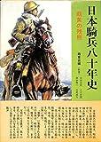 日本騎兵八十年史―萌黄の栄光