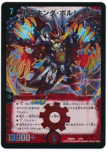 デュエルマスターズ/DMX-21/1/超竜キング・ボルシャック/火/進化クリーチャー