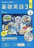 NHKラジオ基礎英語(3)CD付き 2019年 04 月号 [雑誌]