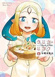 クミカのミカク(6)【電子限定特典ペーパー付き】 (RYU COMICS)