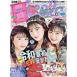 nicola(ニコラ) 2019年 06 月号 [雑誌]