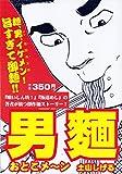 男麺 / 土山しげる のシリーズ情報を見る
