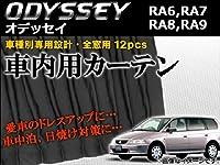 AP 車種別専用カーテンセット AP-CH04 入数:1セット(12ピース) ホンダ オデッセイ RA6,RA7,RA8,RA9 1999年~2003年