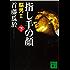 指し手の顔(下) 脳男2 (講談社文庫)