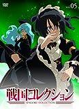 戦国コレクション Vol.05 [DVD]