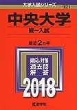 中央大学(統一入試) (2018年版大学入試シリーズ)