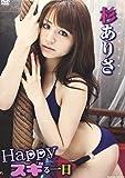 DVD>杉ありさ:Happyスギる1日 (<DVD>)