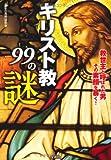 キリスト教 99の謎 (宝島SUGOI文庫)