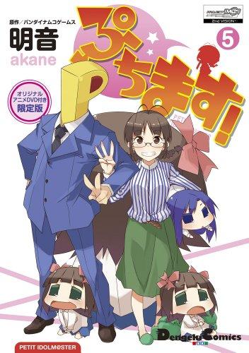 ぷちます!(5)オリジナルアニメDVD付き限定版 (電撃コミックス EX)の詳細を見る