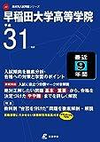 早稲田大学高等学院  平成31年度用 【過去9年分収録】 (高校別入試問題シリーズA7)