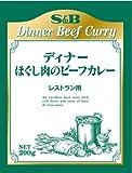 S&B レストランディナーほぐし肉のビーフカレー 200g×5個 -