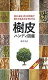 樹皮ハンディ図鑑 [単行本] / 梅本 浩史 (著); 永岡書店 (刊)