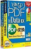 いきなりPDF to Data EX (説明扉付スリムパッケージ)