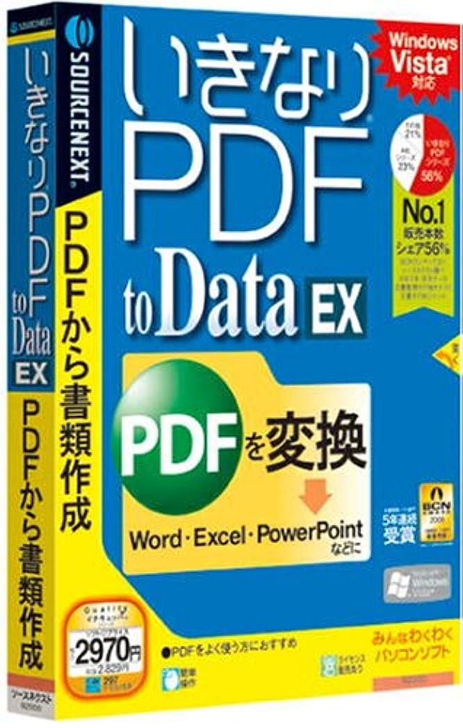 含意公平な賞賛するいきなりPDF to Data EX (説明扉付スリムパッケージ)