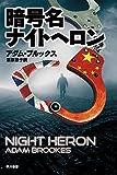 暗号名ナイトヘロン (ハヤカワ文庫NV)