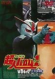 超人バロム・1 VOL.2[DVD]