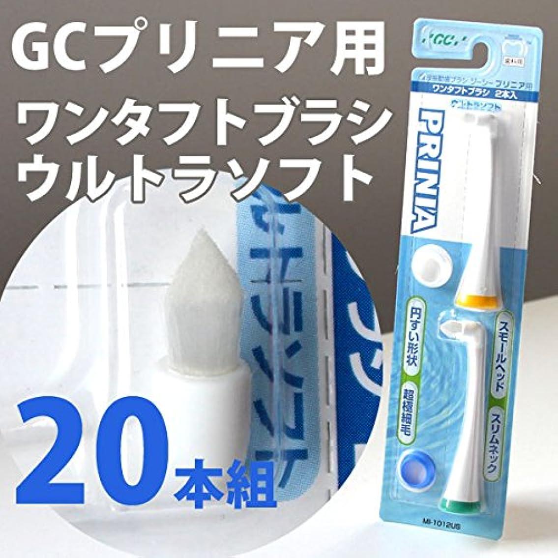無秩序乳剤くまプリニア ワンタフト GC 音波振動歯ブラシ プリニアスリム 替えブラシ ブラシ(ウルトラソフト) 10セットル便