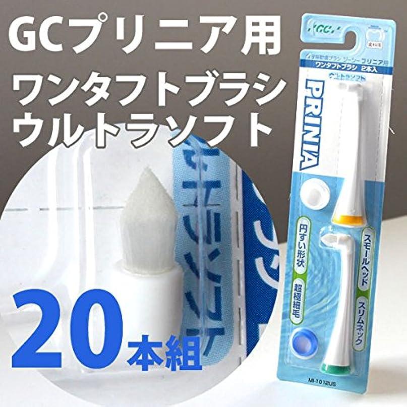 追加する社員一元化するプリニア ワンタフト GC 音波振動歯ブラシ プリニアスリム 替えブラシ ブラシ(ウルトラソフト) 10セットル便