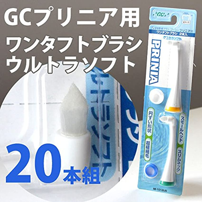 出会いホースに対処するプリニア ワンタフト GC 音波振動歯ブラシ プリニアスリム 替えブラシ ブラシ(ウルトラソフト) 10セットル便