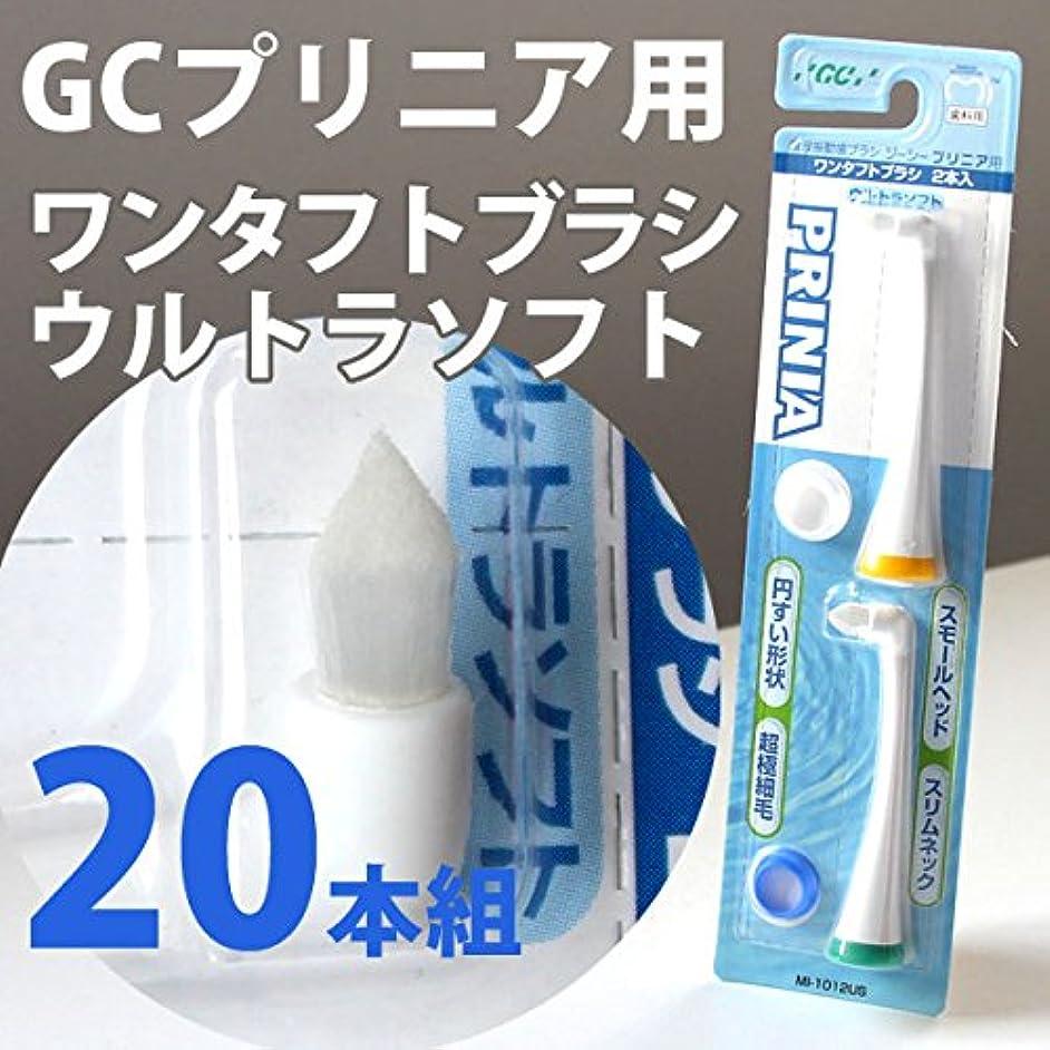 略奪新鮮な伝染性プリニア ワンタフト GC 音波振動歯ブラシ プリニアスリム 替えブラシ ブラシ(ウルトラソフト) 10セットル便