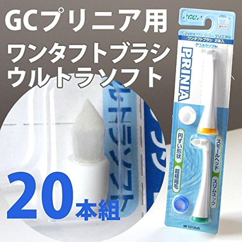 誰でも高音買い物に行くプリニア ワンタフト GC 音波振動歯ブラシ プリニアスリム 替えブラシ ブラシ(ウルトラソフト) 10セットル便