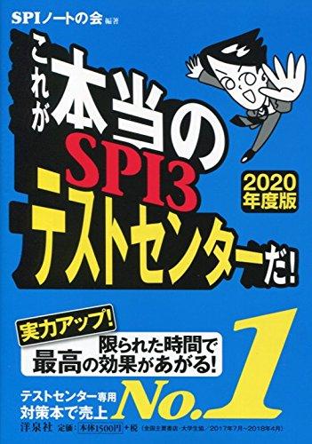 これが本当のSPI3テストセンターだ!【2020年度版】