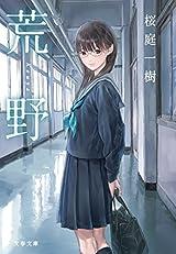 岸田メルカバーの桜庭一樹「荒野」5月発売。「じごくゆきっ」は6月
