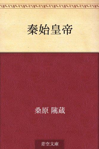 秦始皇帝の詳細を見る