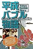 平成バブル物語: 60年代生まれのための東京バブストーリー