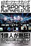 eスポーツマーケティング 若者市場をつかむ最強メディアを使いこなせ