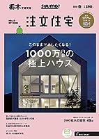 SUUMO注文住宅 栃木で建てる  2019年春号