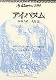 アイハヌム〈2010〉―加藤九祚一人雑誌