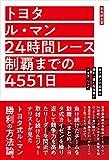 トヨタ ル・マン24時間レース制覇までの4551日